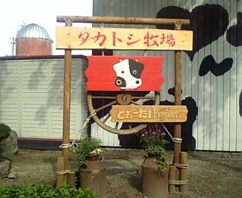 タカトシ牧場にも行った