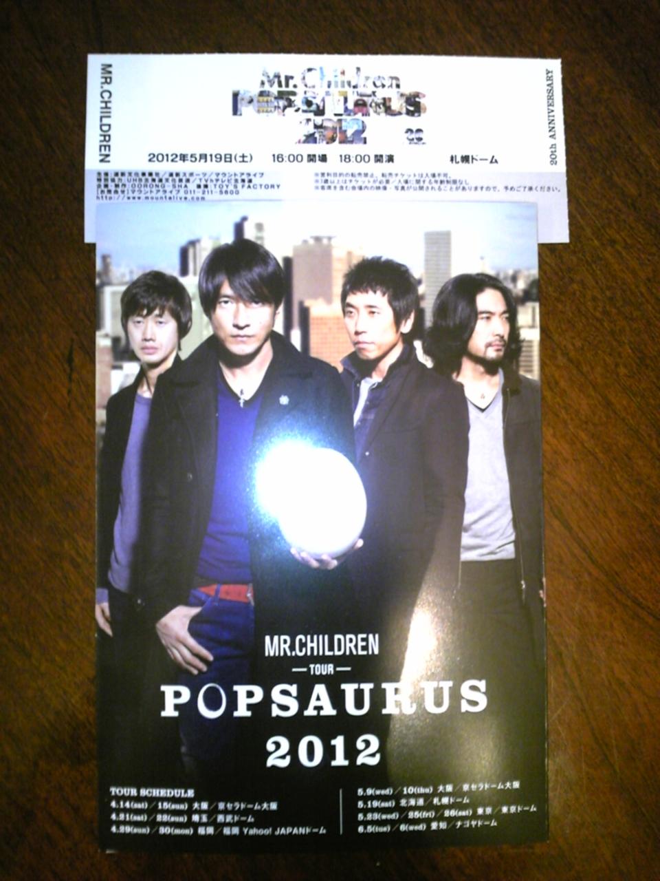 Mr.Children -TOUR-『POPSAURUS 2012<br />  』